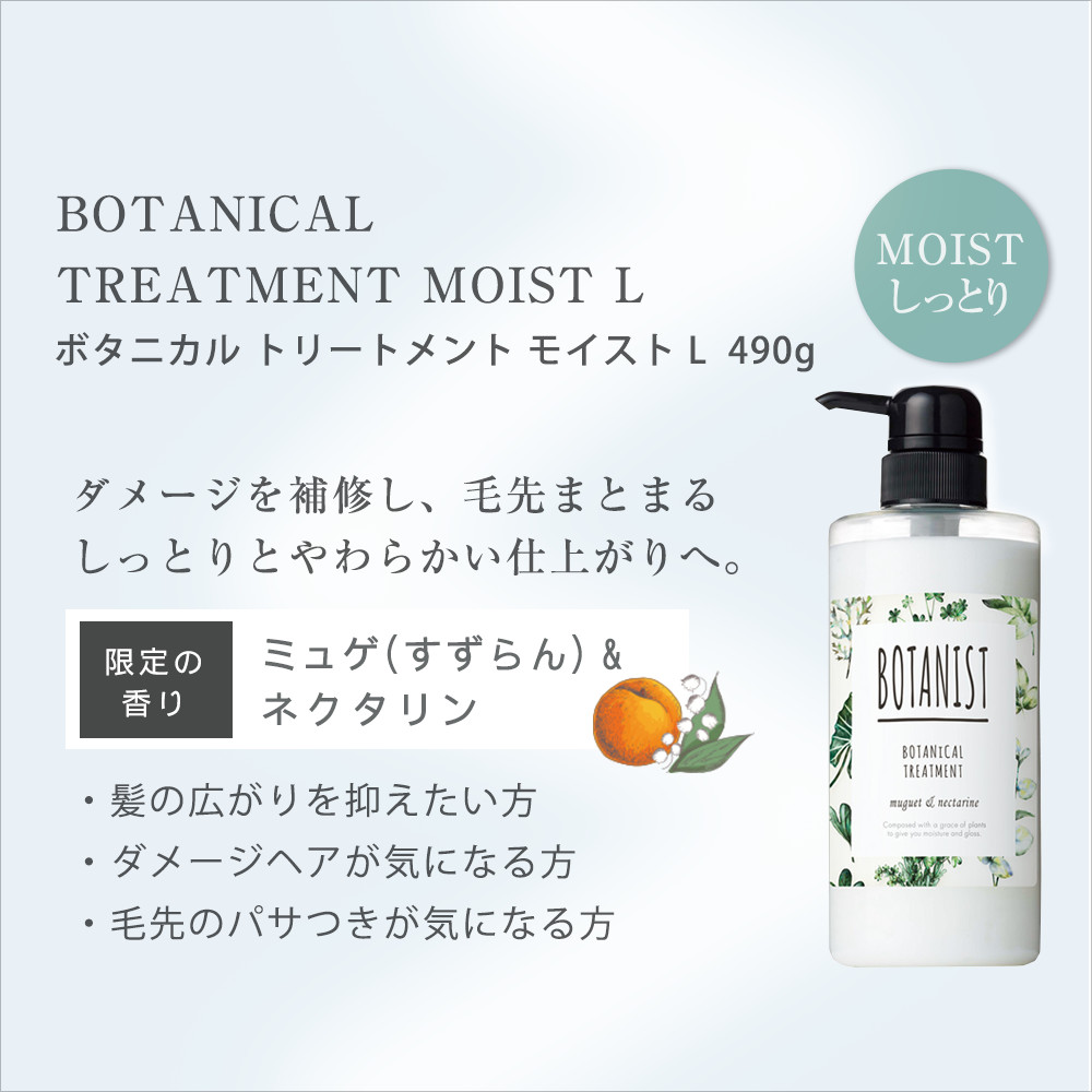 Botanist 植物性洗发水490 ml / 植物性护髪素490 g