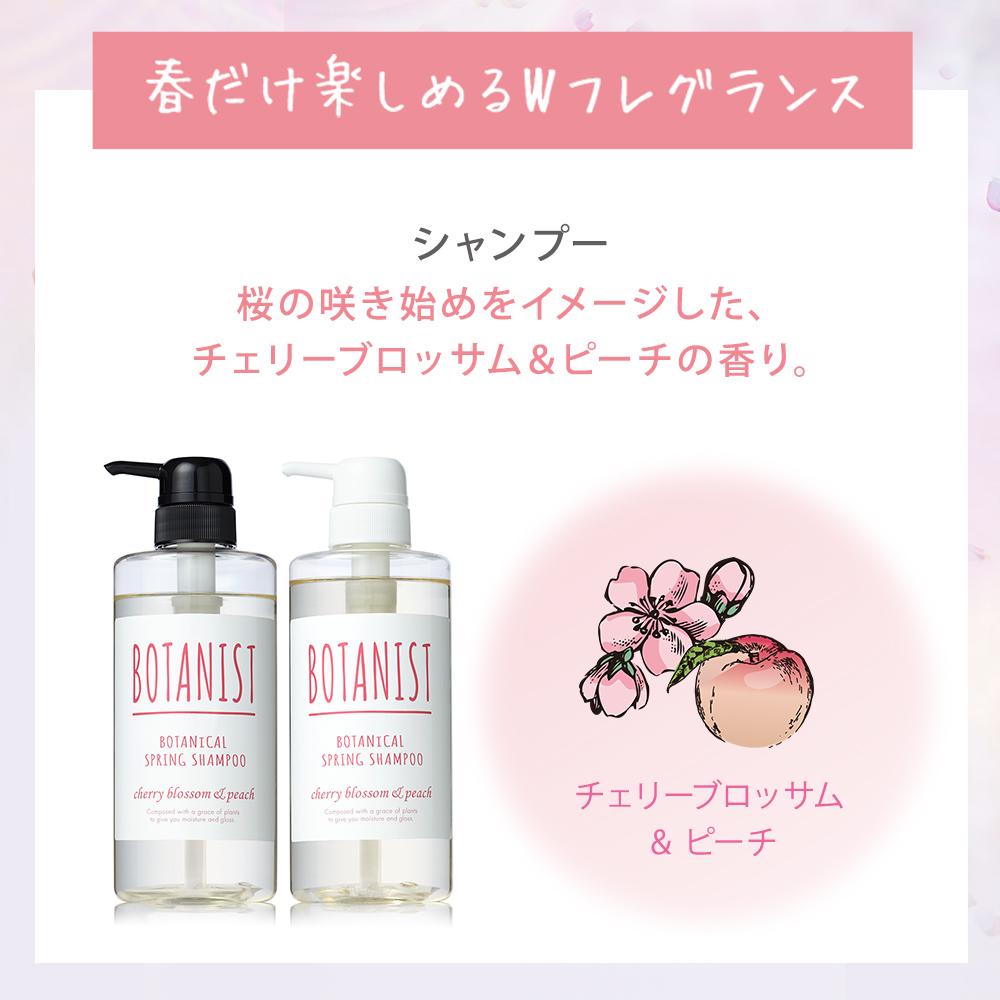 Botanist 植物洗发水 490 ml / 植物护发素 490 g
