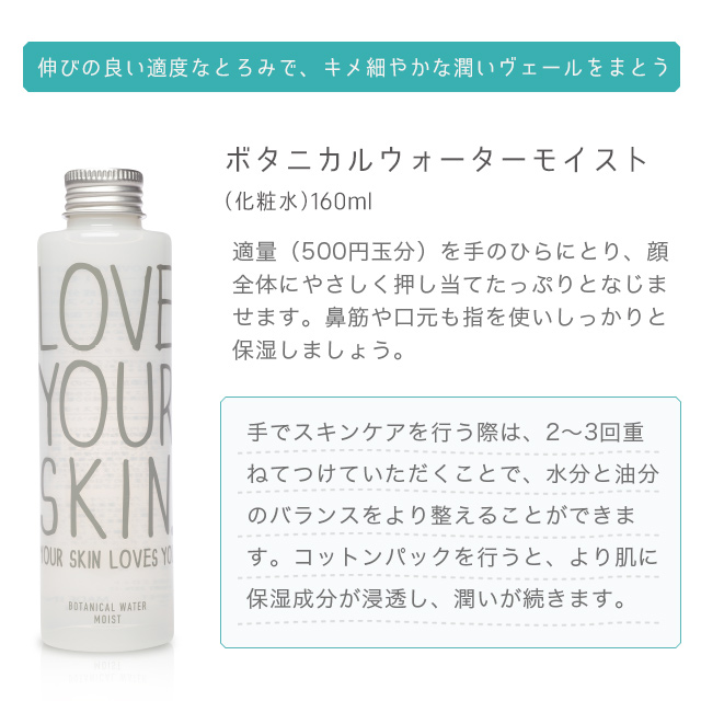 "< < LOVE YOUR SKIN botanical water (LOTION) and botanical milk (LaTeX) """" organic lotion milk domestic"