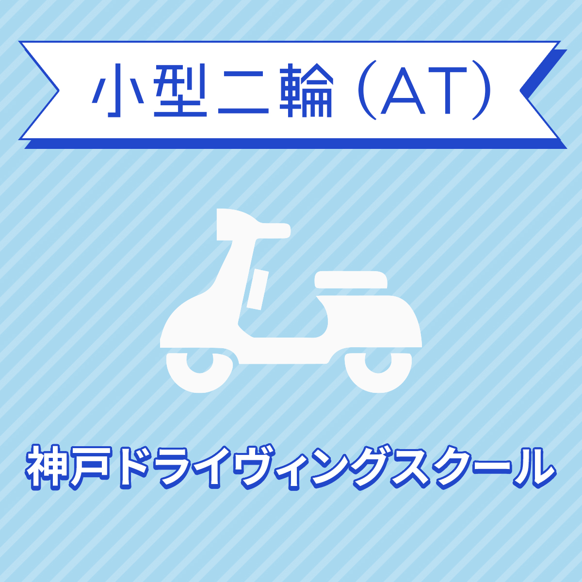 【兵庫県神戸市】小型二輪ATコース(一般料金)<免許なし/原付免許所持対象>