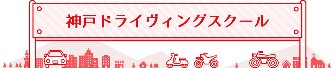神戸ドライヴィングスクール:兵庫県公安委員会指定!運転免許取得なら神戸ドライヴィングスクール