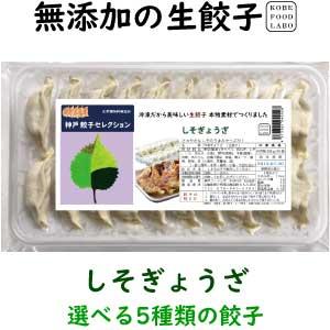 神戸 餃子セレクション 3つのこだわり 1 厳選した材料の無添加餃子2 価格 楽しく選べる5種類の餃子 ランキング総合1位 -60℃で美味しいまま冷凍3 美味しい無添加冷凍生餃子しそぎょうざ 20個パック誰でも簡単にパリッと焼ける焼き方案内付き他の種類と同梱のセットもできます国産の新鮮な野菜と神戸の美味しい豚肉を使用しています
