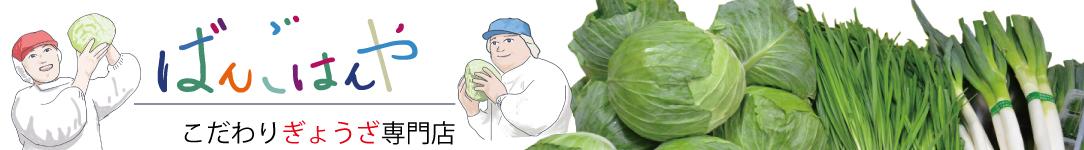 餃子のばんごはんや 楽天市場店:無添加餃子「神戸餃子セレクション」純りんご酢の「神戸ピクルス」を製造