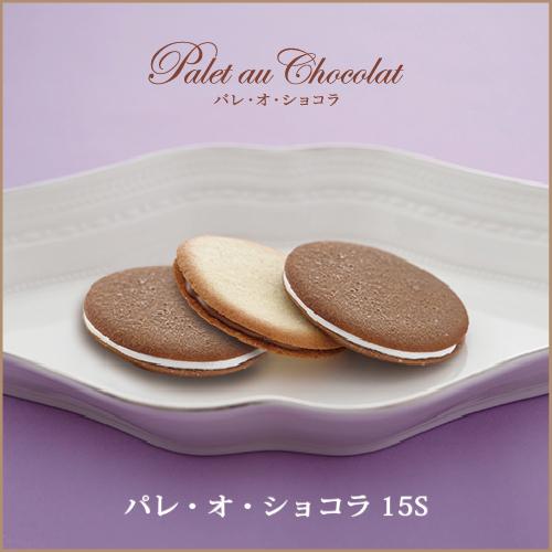 パレ・オ・ショコラ15S 贈り物 ギフト お菓子 お土産 神戸 風月堂 神戸風月堂