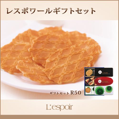 niha神戸銘菓的礼物安排R50