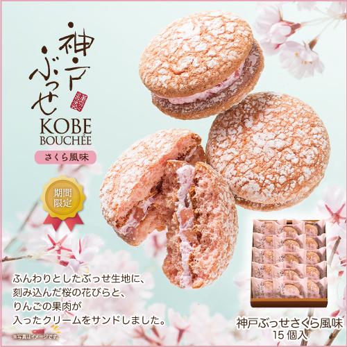 神戸ぶっせ さくら風味 15個入 贈り物 ギフト お菓子 お土産 神戸 風月堂 神戸風月堂