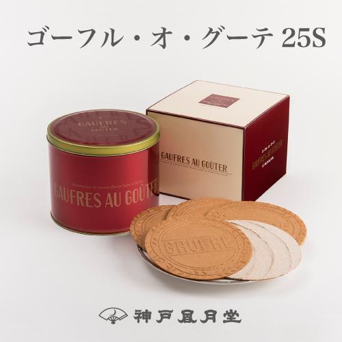 ゴーフル・オ・グーテ25S 贈り物 ギフト お菓子 お土産 神戸 風月堂 神戸風月堂