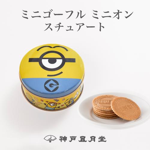 ミニゴーフル ミニオン スチュアート 贈り物 ギフト プチギフト お菓子 お土産 神戸 風月堂 神戸風月堂