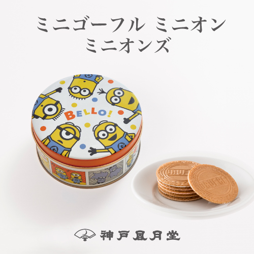 ミニゴーフル ミニオン ミニオンズ 贈り物 ギフト プチギフト お菓子 お土産 神戸 風月堂 神戸風月堂