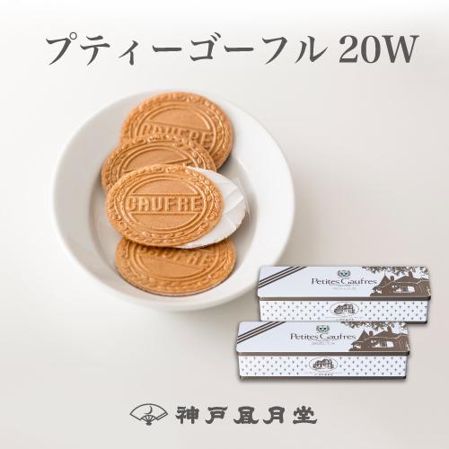 プティーゴーフル20W 贈り物 ギフト お菓子 お土産 神戸 風月堂 神戸風月堂