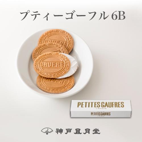 バニラ ストロベリー風味 チョコレートのクリームをサンド 小さいサイズのゴーフル プティーゴーフル 5B マーケティング 信憑 贈り物 風月堂 神戸風月堂 神戸 お菓子 ギフト お土産