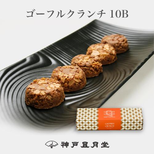 ゴーフルクランチ10B 贈り物 ギフト お菓子 お土産 神戸 風月堂 神戸風月堂
