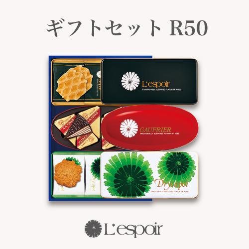 ギフトセットR50 贈り物 ギフト お菓子 お土産 神戸 風月堂 神戸風月堂