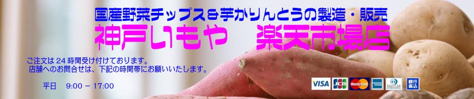 神戸いもや 楽天市場店:野菜チップス、芋チップスの販売