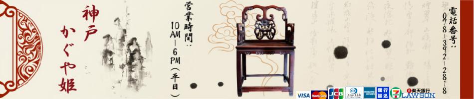 神戸かぐや姫:いろいろな置物、小物、家具などを販売しています。