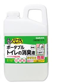 サラヤ株式会社ポータブルトイレの消臭液 無色 2.7L×3個セット【お取り寄せ商品の為、7-10日程お時間がかかります】