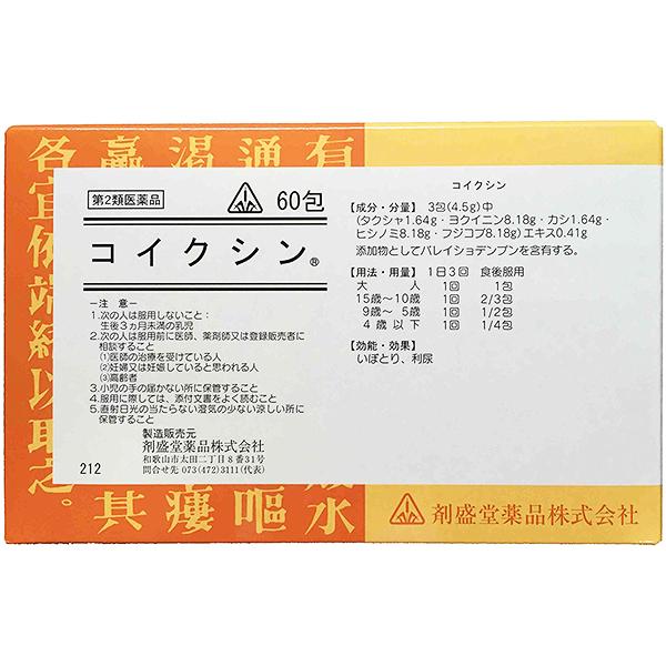 【第2類医薬品】【10月28日までポイント5倍】「いぼとり」生薬製剤剤盛堂薬品 ホノミ・コイクシン 60包