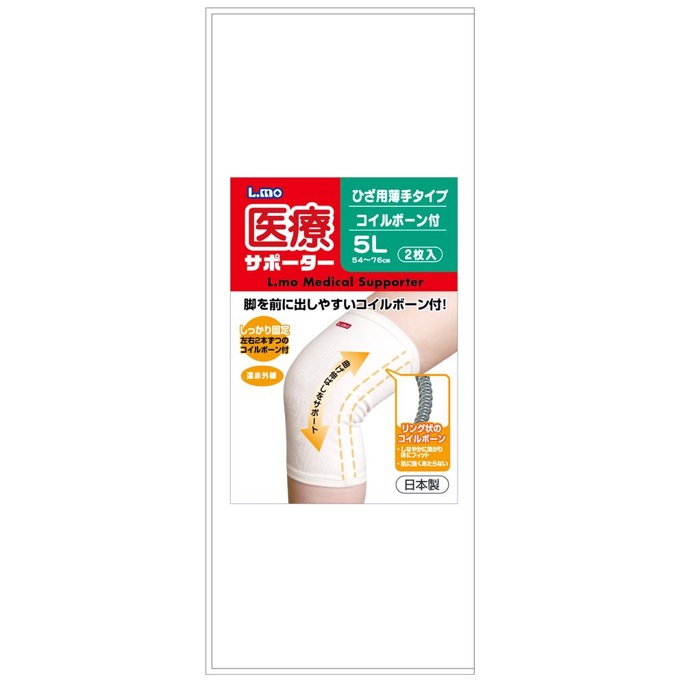 日進医療器株式会社 エルモ医療サポーター 薄手ひざ用ボーン付 5Lサイズ 2枚入<日本製>
