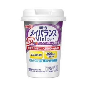 明治メイバランスARG ミニカップ ミックスベリー味×48本(4ケース)【+選べるおまけ付き】