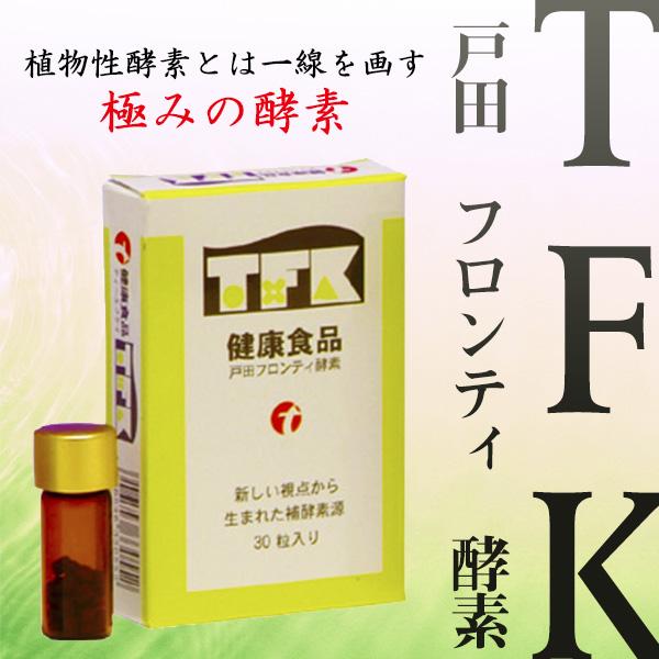 【火曜日限定!ポイント8倍相当】ティーエフケイ TFK(戸田フロンティ酵素)30粒入