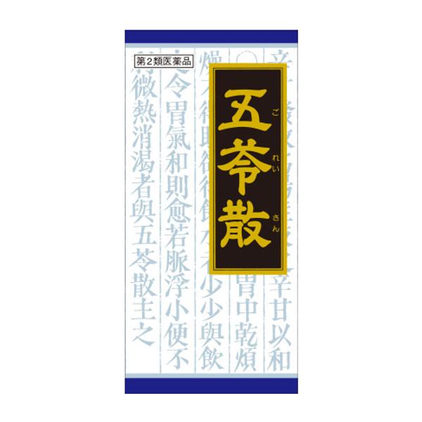 【第2類医薬品】【ポイント13倍相当】クラシエ「クラシエ」漢方五苓散料エキス顆粒135包(45包×3)17 ごれいさん・ゴレイサン