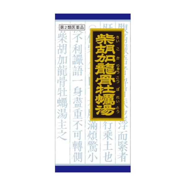 【第2類医薬品】クラシエ「クラシエ」漢方柴胡加竜骨牡蛎湯エキス顆粒270包(45包×6)