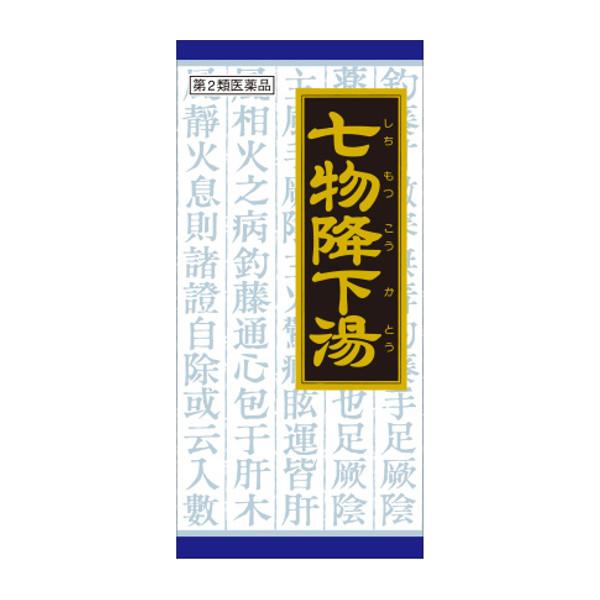 第2類医薬品 送料無料 送料無料☆ ワタナベオイスター 渡辺オイスター 公式サイト 日本最大級の品揃え 天眼 漢方相談店 本日ポイント5倍相当 45包×3 135包 クラシエ七物降下湯エキス顆粒