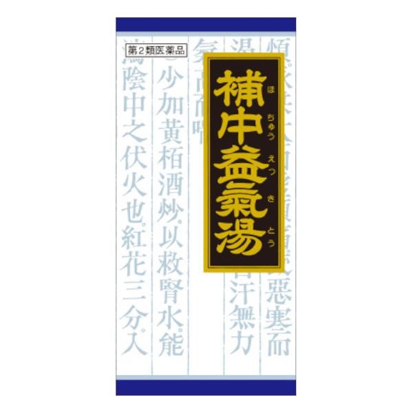 【第2類医薬品】クラシエ補中益気湯エキス顆粒クラシエ270包(45包×6)
