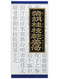 【第2類医薬品】【ポイント13倍相当】クラシエ柴胡桂枝乾姜湯エキス顆粒135包(45包×3)