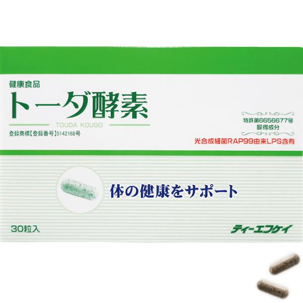 【本日ポイント5倍相当】ティーエフケイ トーダ酵素30カプセル入 酵素 腸内細菌 腸内フローラ 菌活 GMP認証 微生物酵素