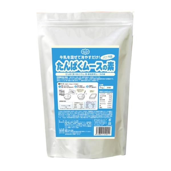 【ポイント13倍相当 1kg】ヘルシーフード株式会社たんぱくムースの素 バニラ味 1kg バニラ味 5袋(発送までに7~10日かかります・ご注文後のキャンセルは出来ません), イチカイマチ:0488a416 --- officewill.xsrv.jp