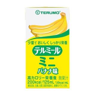 【ポイント13倍相当】テルモテルミールミニ125ml(TM-B1601224・バナナ味)48個入※お取り寄せ商品となります(発送までに7~10日かかります・ご注文後のキャンセルは出来ません)