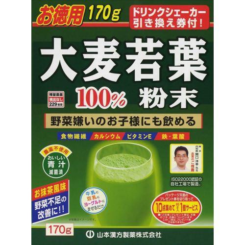 【5のつく日限定!ポイント8倍相当】山本漢方製薬株式会社 大麦若葉粉末100%170g×20個セット