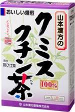 【ポイント13倍相当】山本漢方のクミスクチン茶3g×20包×20個