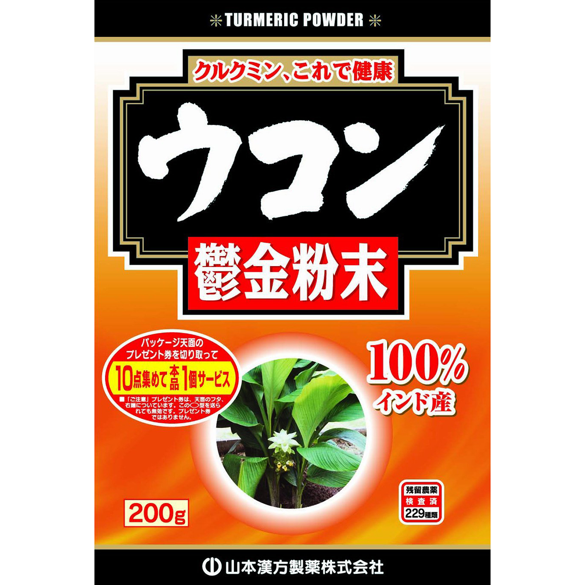 【ポイント13倍相当】山本漢方製薬株式会社 ウコン粉末100%200g×20個セット