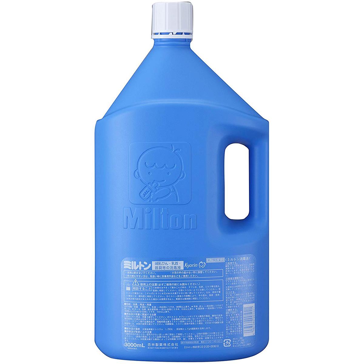【第2類医薬品】【ポイント13倍相当】【発J】次亜塩素酸ナトリウム配合哺乳瓶消毒杏林製薬 ミルトン液体タイプ 3L×3(1ケース)