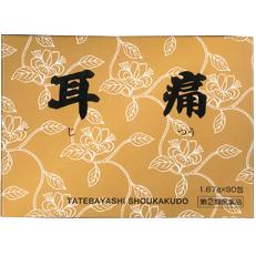【第(2)類医薬品】中耳炎に効く漢方製剤建林松鶴堂 耳痛(じつう) 210包