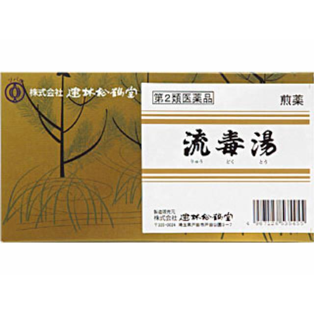 【第2類医薬品】建林松鶴堂~膿が排出しにくい炎症に~流毒湯(りゅうどくとう) 24包(8包×3)