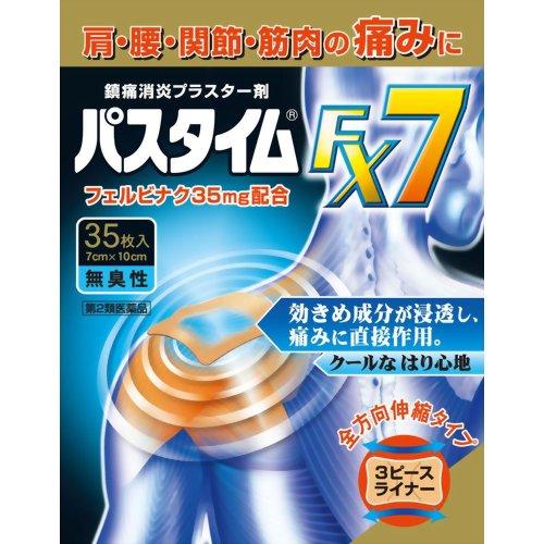 【第2類医薬品】【発J】フェルビナクが効くスポールバンでおなじみ祐徳薬品のパスタイムFX7・350枚(35枚入×10個)+1箱(35枚)おまけ【セルフメディケーション対象】