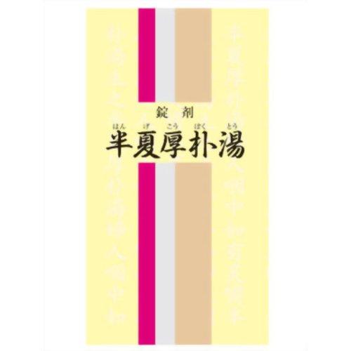 【第2類医薬品】【ポイント13倍相当】一元の漢方製剤半夏厚朴湯(はんげこうぼくとう)350錠入×3個