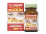 【ポイント13倍相当】大木製薬株式会社 やつめホルゲンEX90粒×6個セット(商品到着まで9-14日間程度かかります)