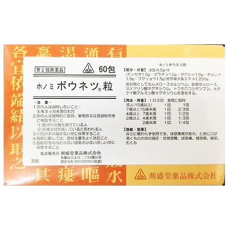 【第2類医薬品】剤盛堂薬品ホノミボウネツ粒 60包×5(300包)【漢方製剤:薬効分類:猪苓湯】