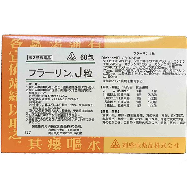 【第2類医薬品】剤盛堂薬品フラーリンJ粒(フラーリンJリュウ)60包×5個(300包)フラーリンシリーズ:薬効分類:健胃薬】