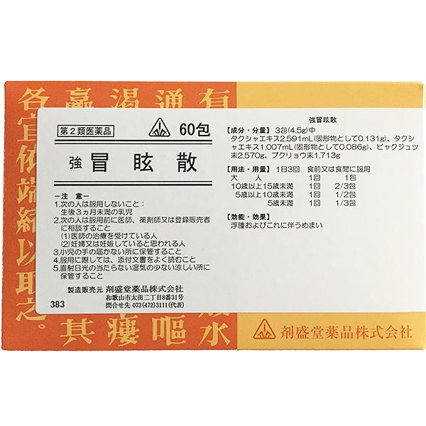 【第2類医薬品】剤盛堂薬品強冒眩散(キョウボウゲンサン)60包×5(300包)【漢方製剤:薬効分類:独自処方】