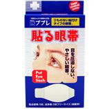 【ポイント13倍相当】日進医療器ユニコ貼る眼帯300枚入(100p×3)