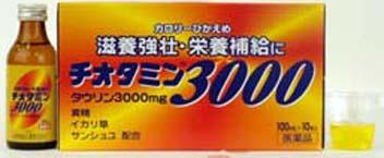 【第2類医薬品】品質重視!タウリン3000mgプラス黄精エキス配合日新薬品「チオタミンV」100本セット