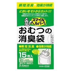 【ポイント13倍相当】サラヤ株式会社 スマイルヘルパーさんおむつの消臭袋 15枚×36個セット