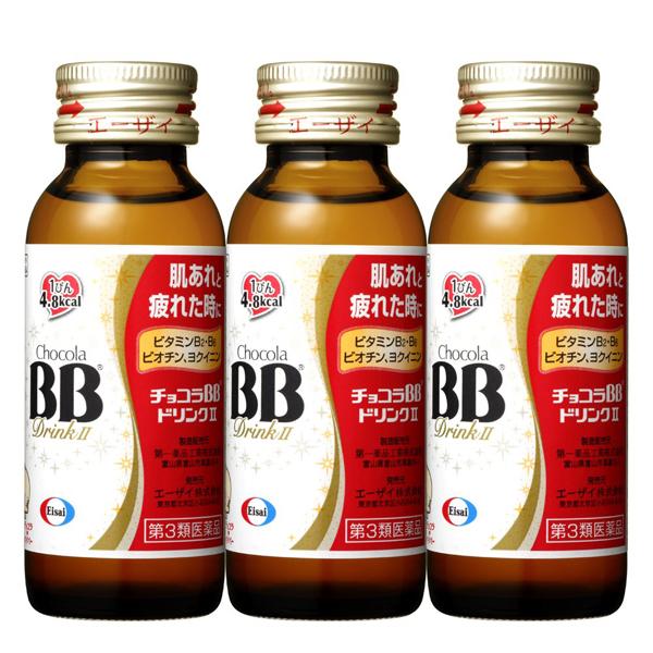 【第3類医薬品】エーザイ株式会社チョコラBBドリンクII 50ml×3本×20セット