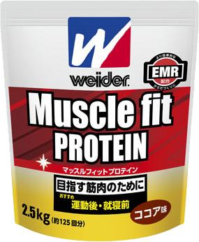 【本日ポイント5倍相当】森永製菓株式会社ウイダー マッスルフィットプロテイン ココア味(2.5kg)<ホエイ・カゼイン・EMR配合。目指す筋肉のために>