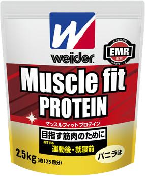 【本日ポイント5倍相当】森永製菓株式会社ウイダー マッスルフィットプロテインバニラ味(2.5kg)<ホエイ・カゼイン・EMR配合。目指す筋肉のために>